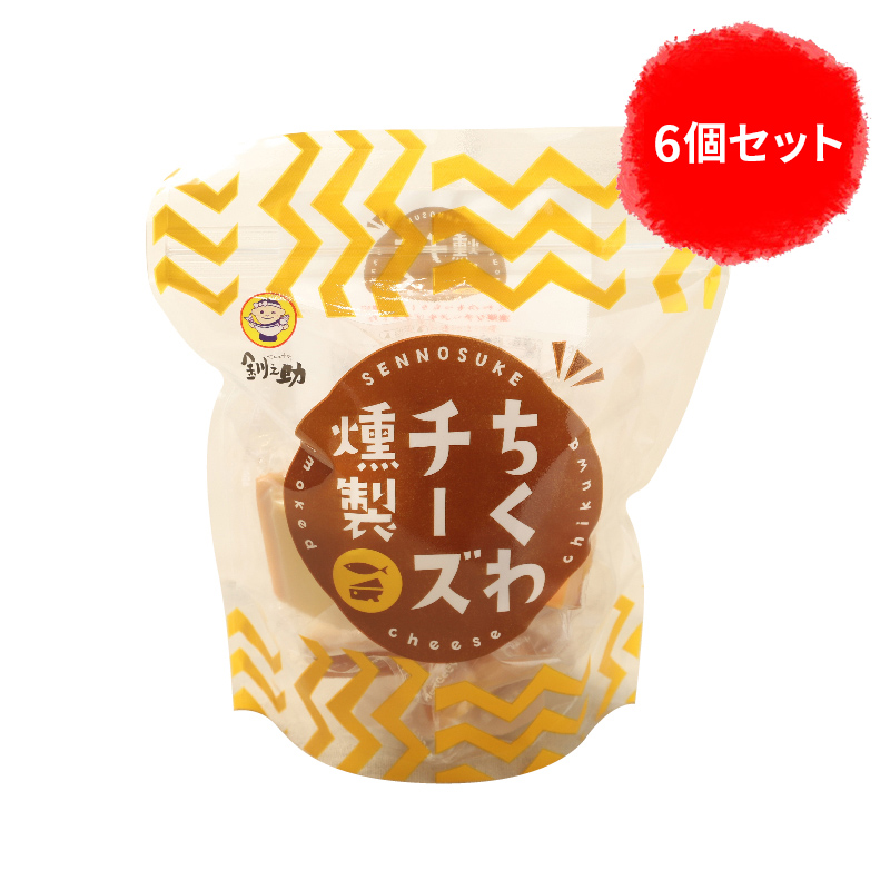 ちくわチーズ燻製【6個まとめ買い】