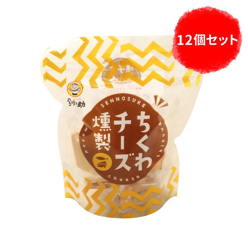ちくわチーズ燻製【12個まとめ買い】