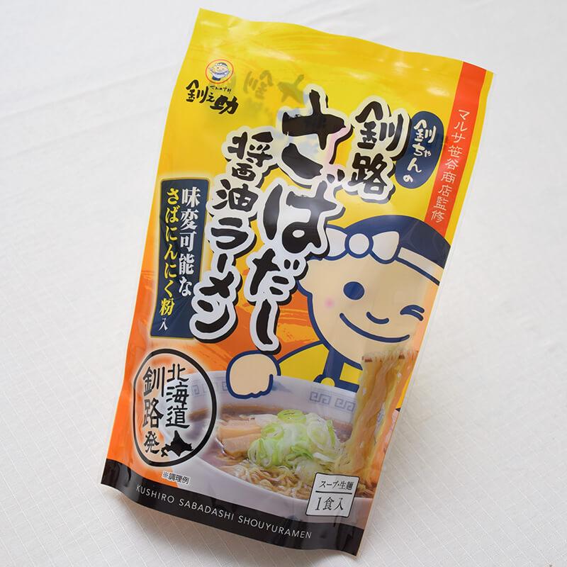 釧路さばだし醤油ラーメン