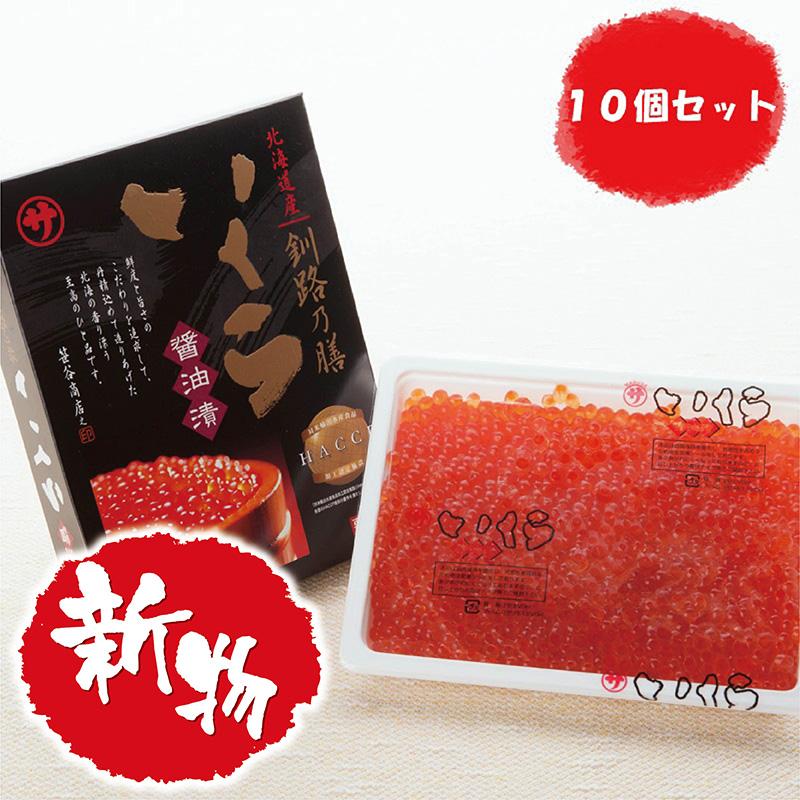 いくら醤油漬け 500g  【10個まとめ買い】