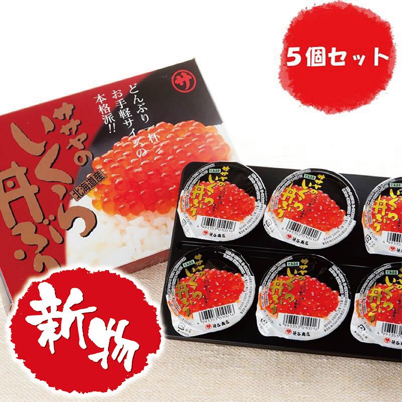 ササヤのいくら丼ぶり 80g×6入 箱 【5個まとめ買い】