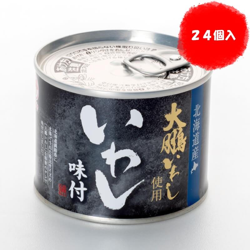 いわし味付け缶【1箱(24個入)】