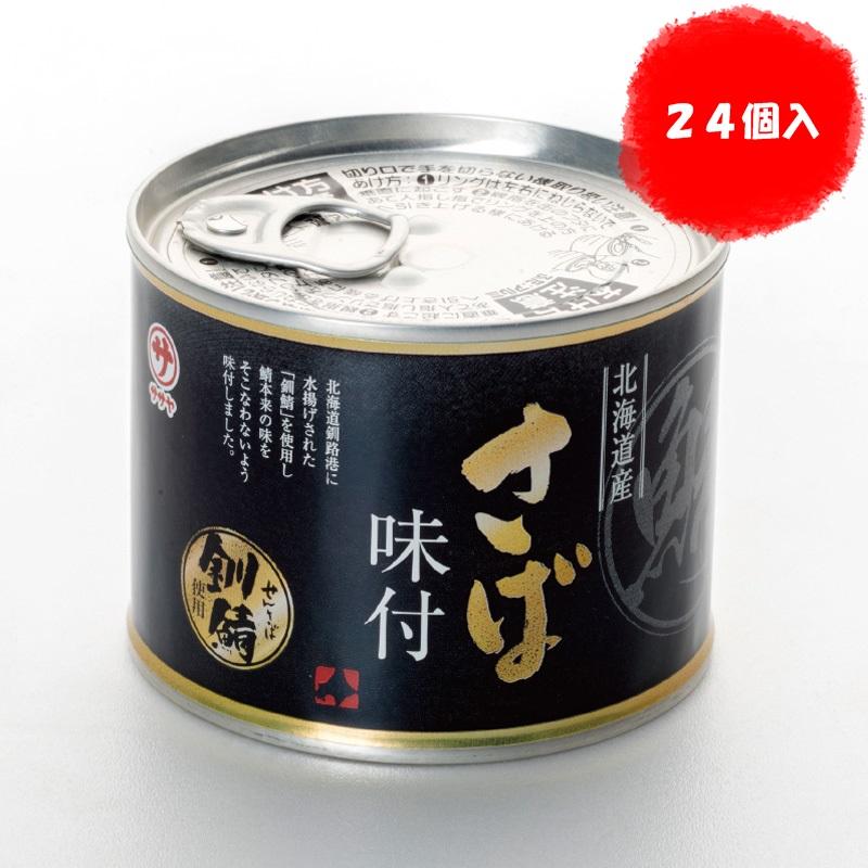 鯖味付け缶【1箱(24個入)】