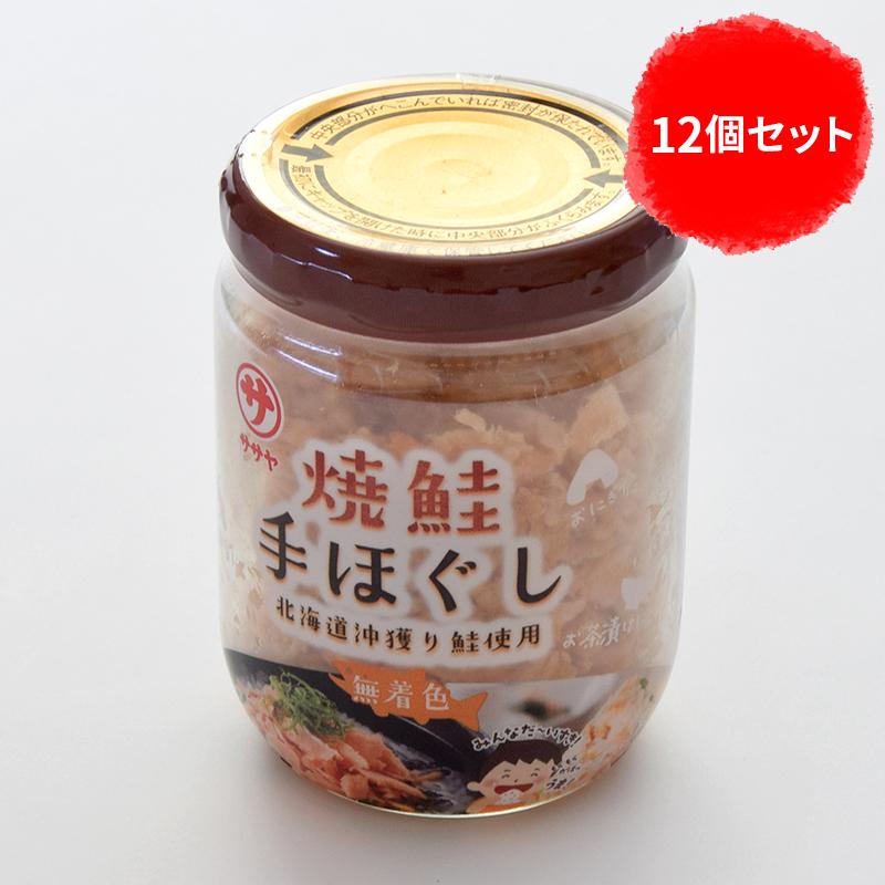 焼鮭手ほぐし 小瓶 120g【12個まとめ買い】