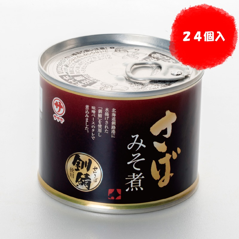 鯖味噌煮缶【1箱(24個入)】
