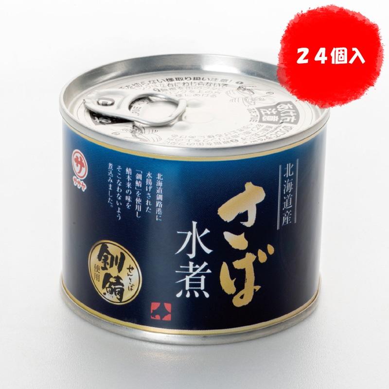 鯖水煮缶【1箱(24個入)】