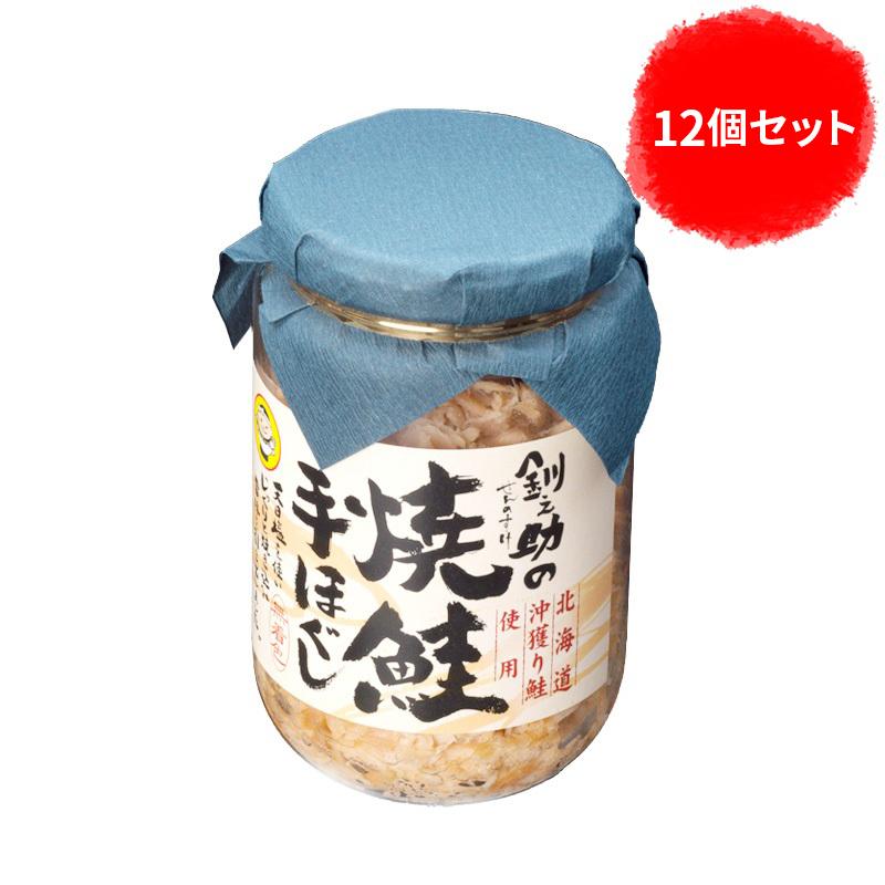 焼鮭手ほぐし【12個まとめ買い】