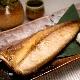 釧鯖低温熟成    特々大