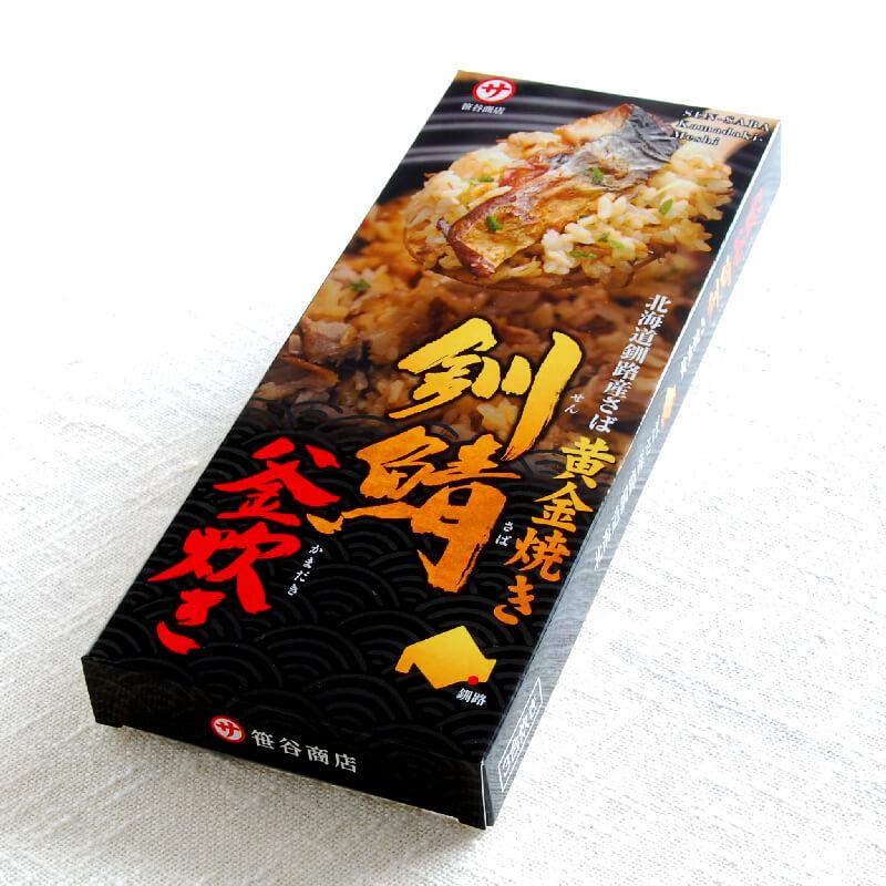 釧鯖  釜炊き