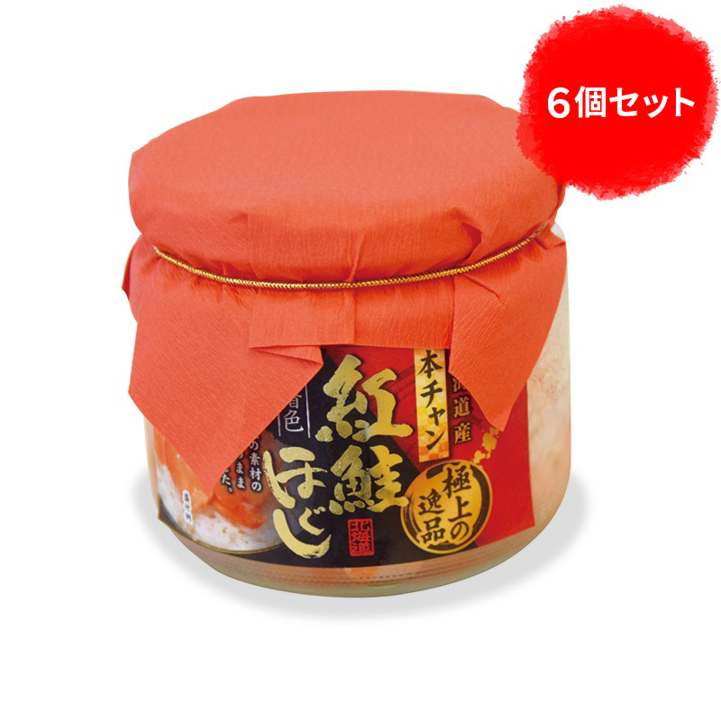 極上の逸品 本チャン紅鮭ほぐし200g瓶【6個まとめ買い】