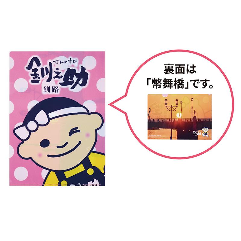 クリアファイル[釧路湿原/幣舞橋]