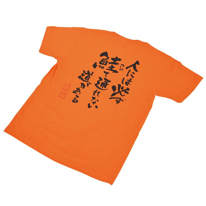 鮭Tシャツ『人には必ず鮭て通れない道がある』