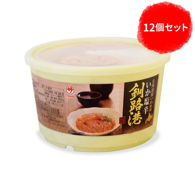 いか塩辛 釧路港 樽800g【12個まとめ買い】