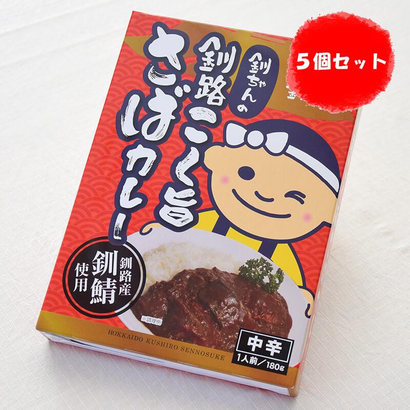 釧路こく旨さばカレー【特別価格】【5個まとめ買い】