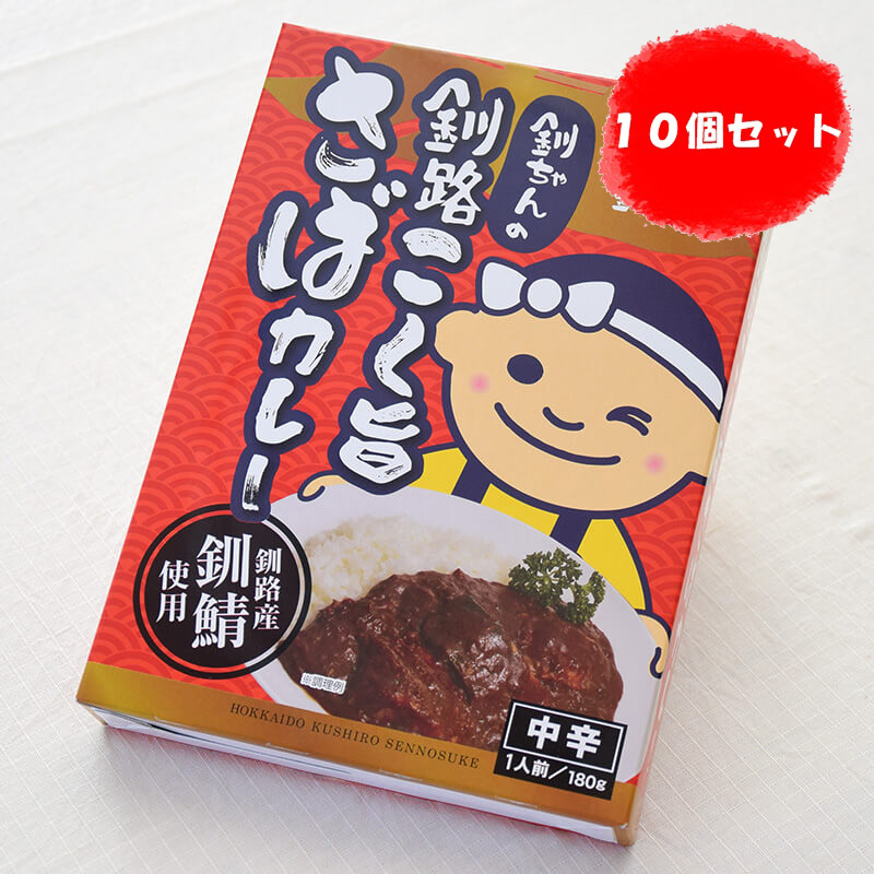 釧路こく旨さばカレー【特別価格】【10個まとめ買い】