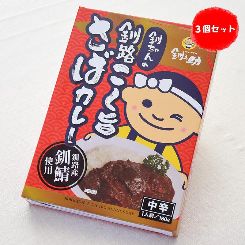 釧路こく旨さばカレー【特別価格】【3個まとめ買い】