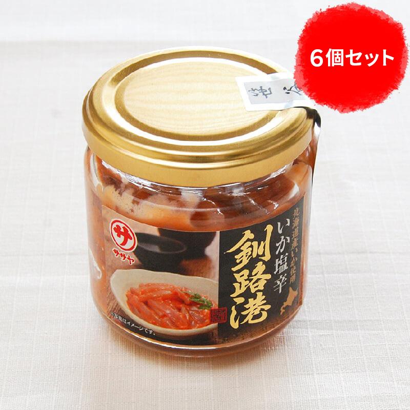 いか塩辛 釧路港 瓶150g【6個まとめ買い】