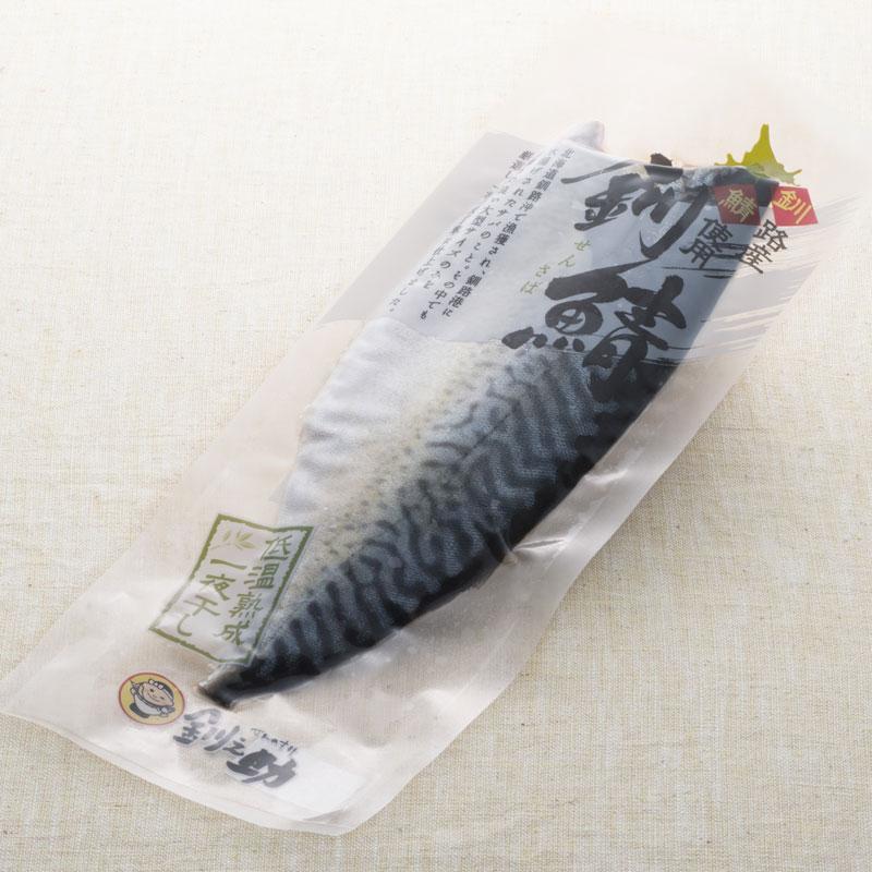 釧鯖低温熟成   大