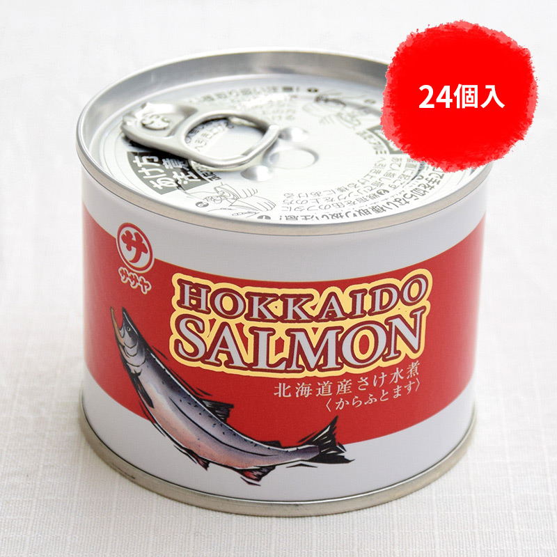 北海道産さけ水煮缶(からふとます)【1箱(24個入)】