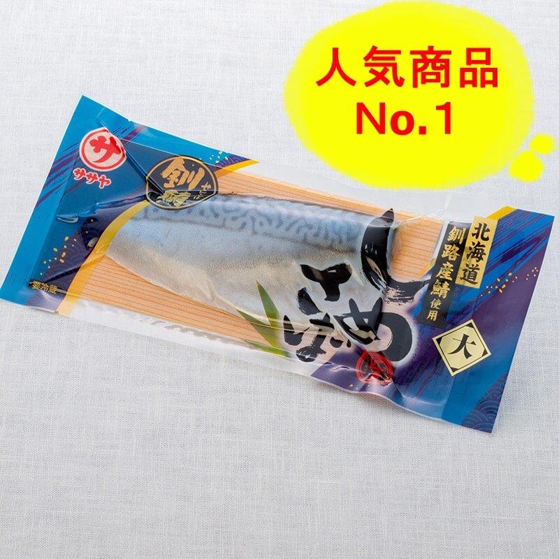 笹谷の〆鯖   大