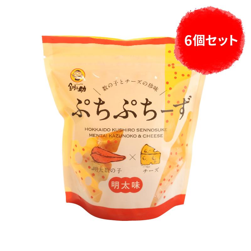 ぷちぷちーず明太味【6個まとめ買い】