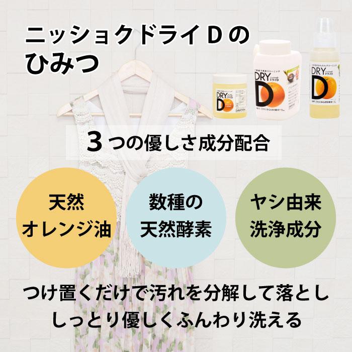 無添加洗濯洗剤 ニッショク ドライD 500g入り 計量キャップ付きボトル