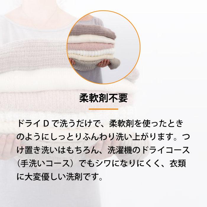 無添加洗濯洗剤 ニッショク ドライD 詰め替え用1300g