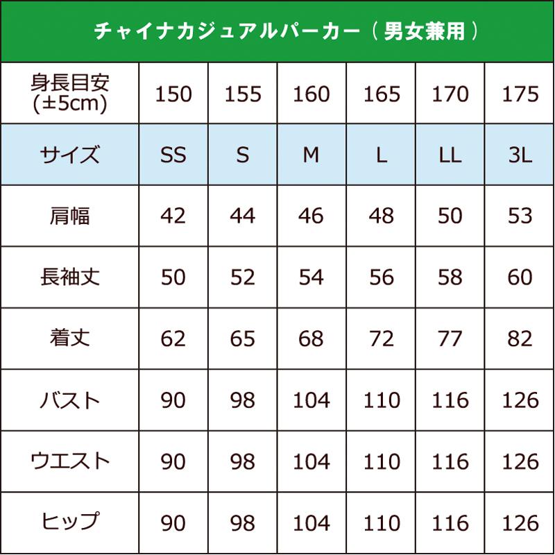 チャイナカジュアルパーカー+プリント(炎龍)