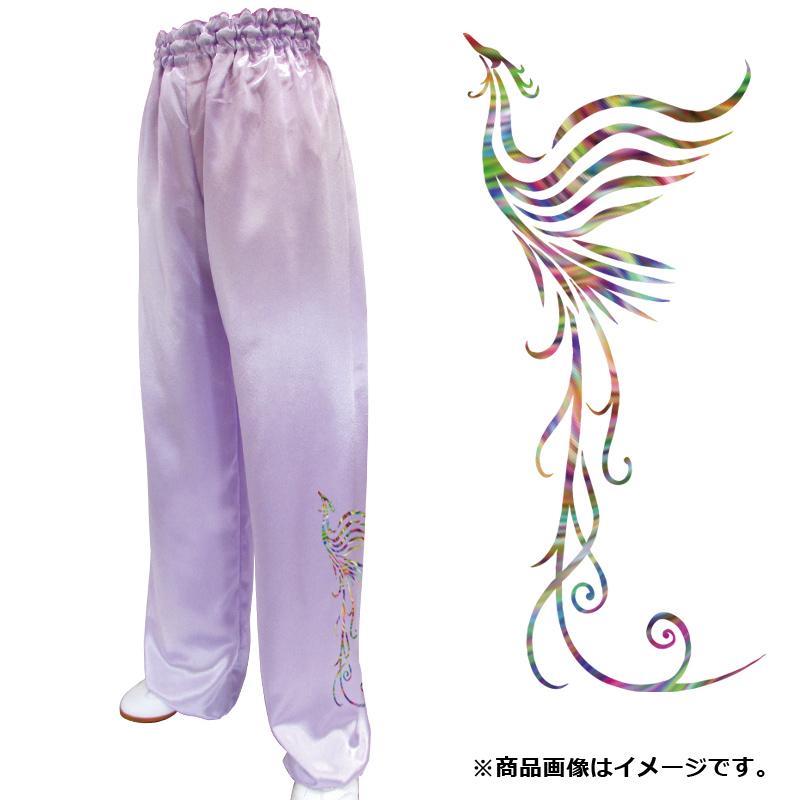 武術用パンツ(スタンダード)+プリント(虹の鳳凰)
