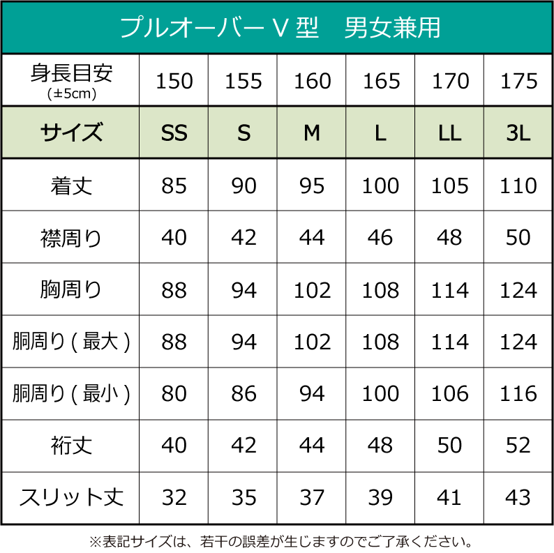 【数量限定】プルオーバーV型 トワイライトニット使用【桜色・七分袖・男女兼用】