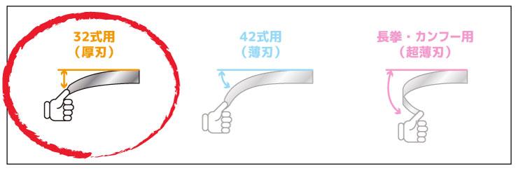 太極剣(ゴールド)【32式用】