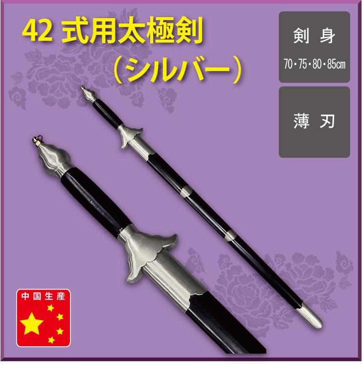 太極剣(シルバー)【42式用】