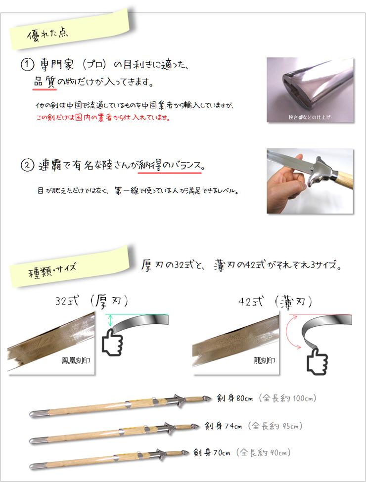 42式太極剣(龍刻印)