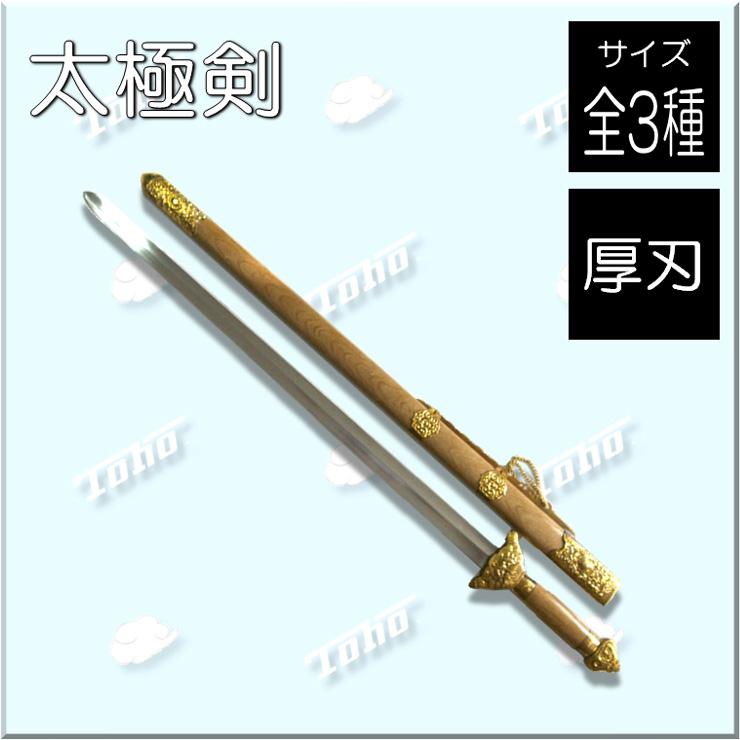 太極剣(厚型)
