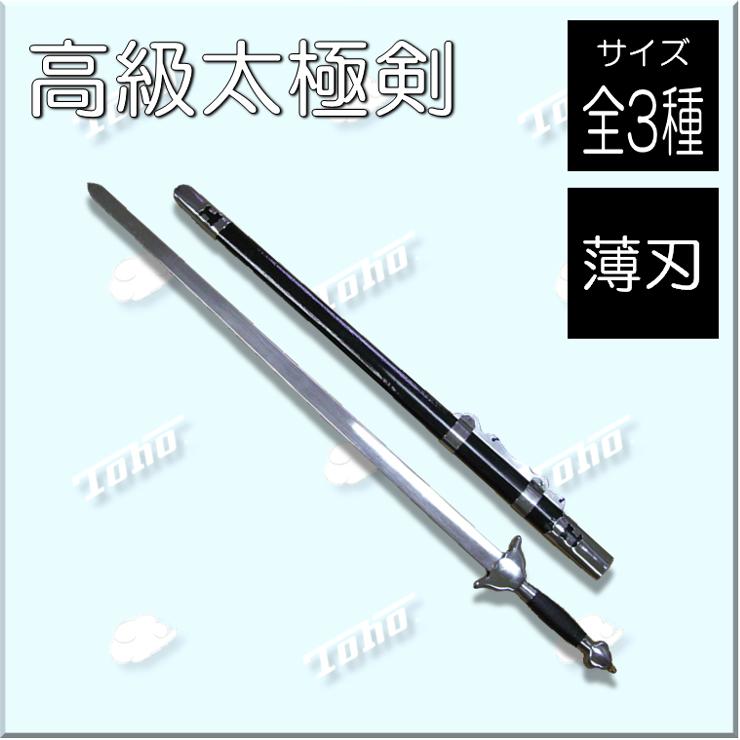 高級太極剣(超薄型)