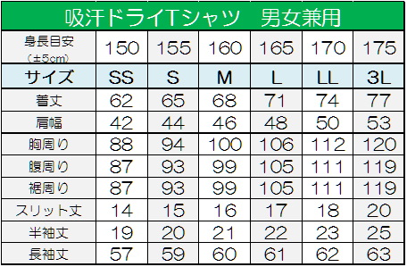 吸汗ドライTシャツ パンダ24【長袖・プリント】