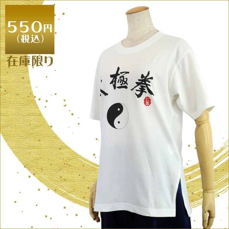 中国製 綿100%Tシャツ 太極拳(白・S、LLサイズ)【半袖・プリント】