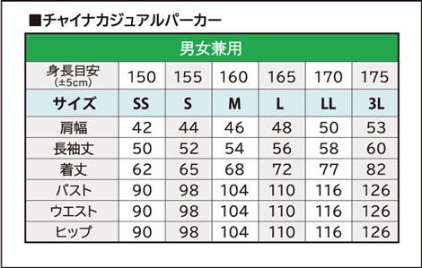 チャイナカジュアルパーカー【男女兼用】