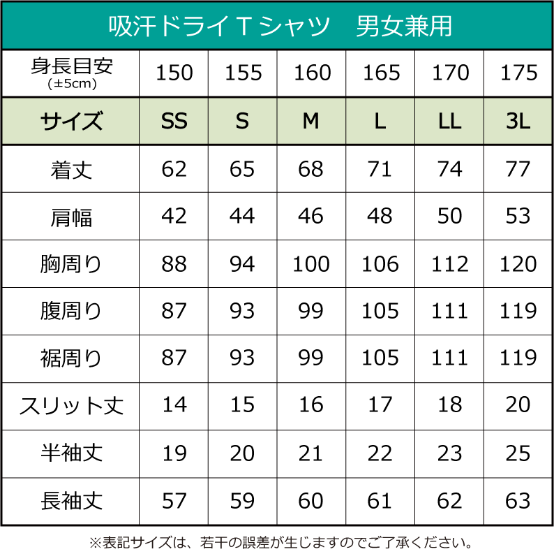 【特価】ドライ長袖Tシャツプリント(ホワイト・Sサイズ)+ラインストーン雪の華