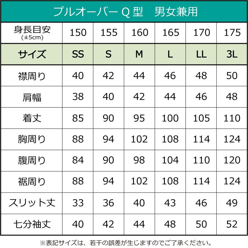 【数量限定】プルオーバーQ型 ヒョウ柄チュール【青色・七分袖・男女兼用】