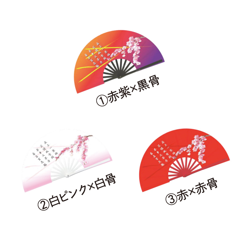 【国産扇】梅花