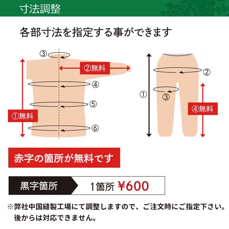 表演服 全開ファスナー【プレミアム】