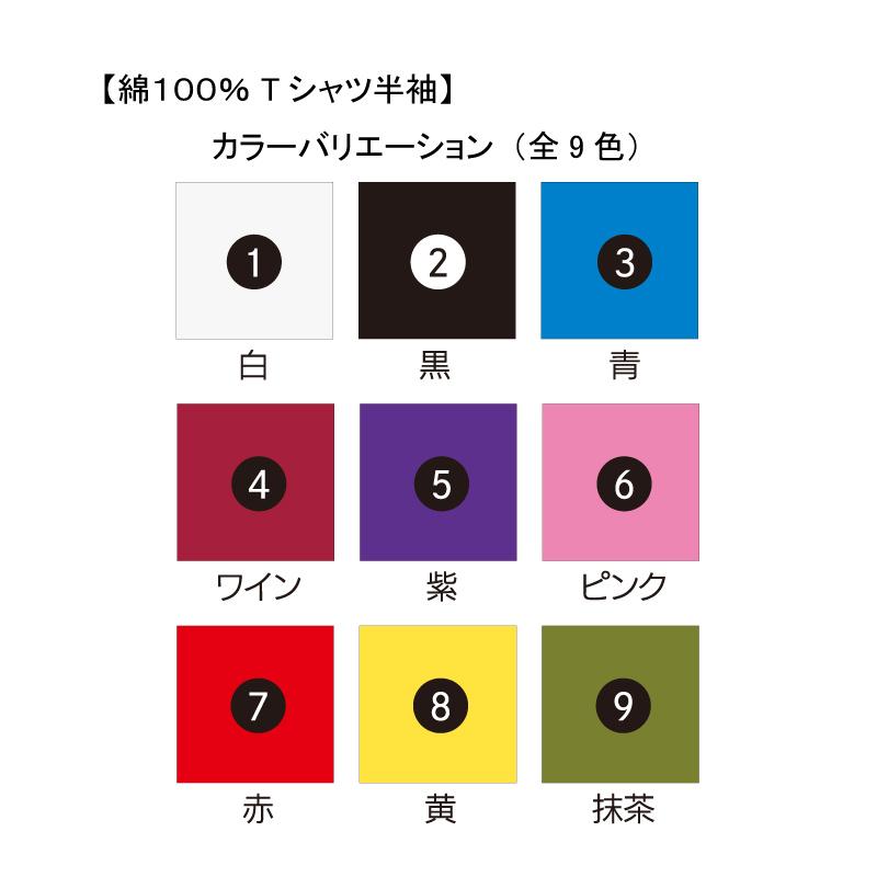 綿100%Tシャツ 華【半袖・プリント】