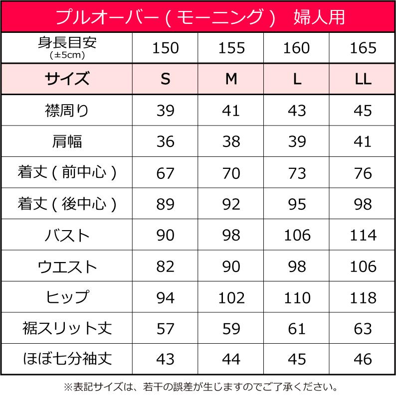 プルオーバー モーニング【婦人用】