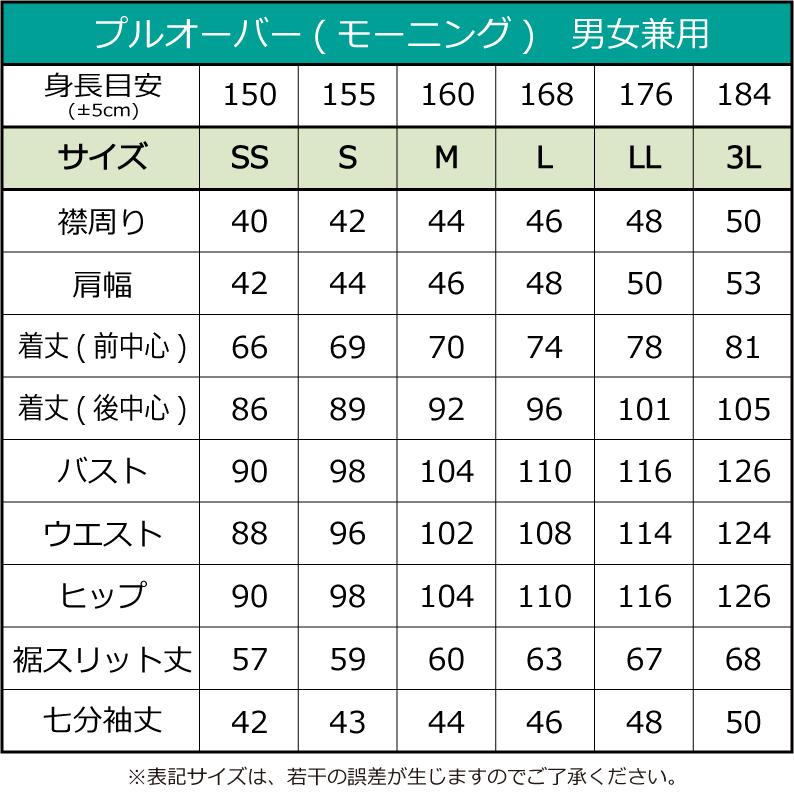 プルオーバー モーニング【男女兼用】