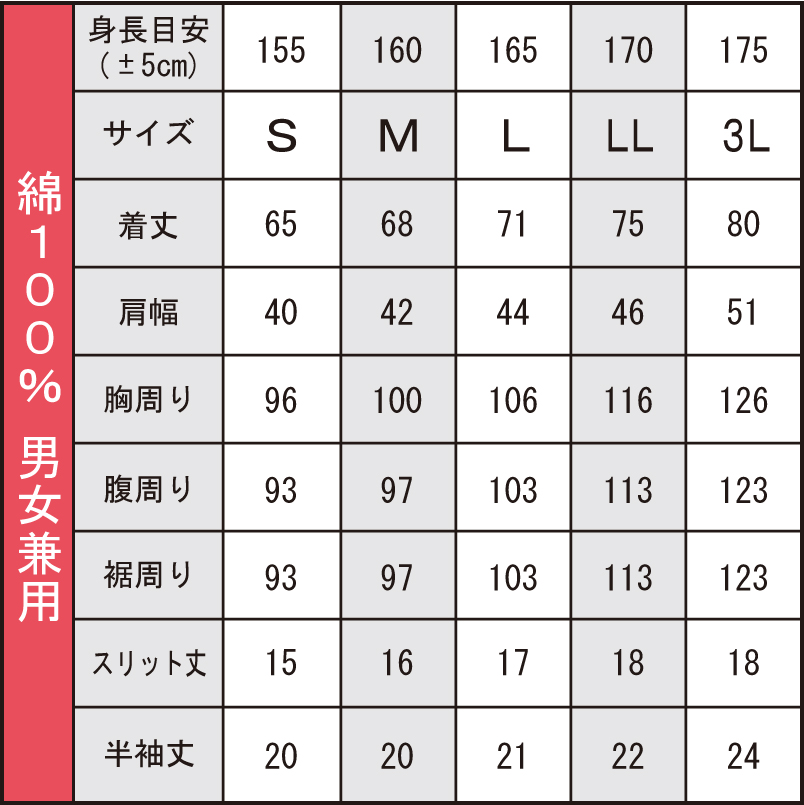 綿100%Tシャツ 陰陽【半袖・プリント】