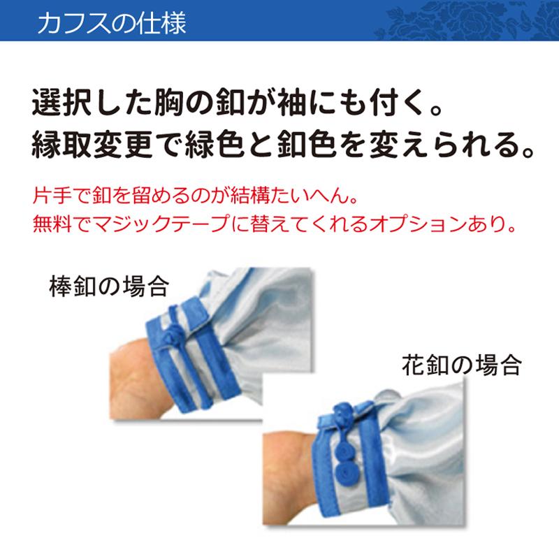 表演服 縦開き花ボタン【ストレッチ】