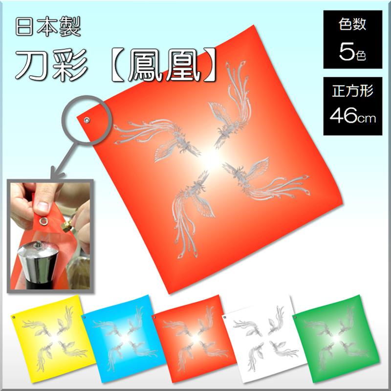 刀彩 鳳凰柄(日本製)
