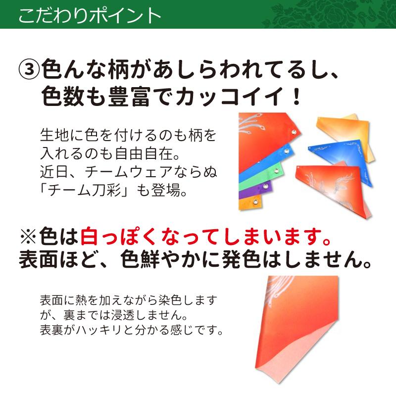 刀彩 無地(日本製)