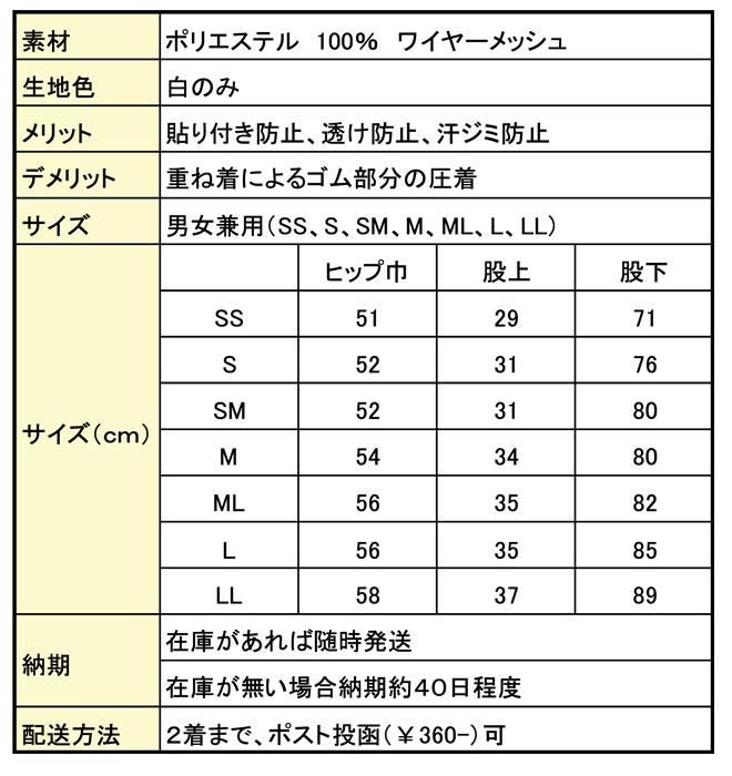 メッシュアンダーパンツ【寸法調整不可】